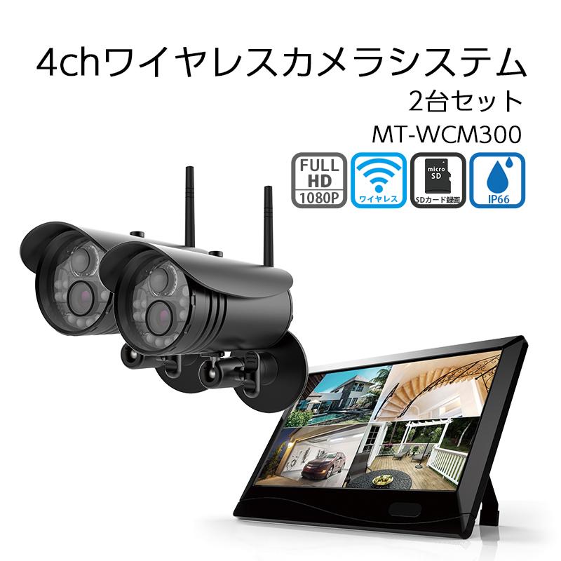 4chワイヤレスカメラシステム MT-WCM300 2台セット 代引手料無料 送料無料 防犯カメラセット 無線 大容量 フルハイビジョン 外付けHDD 動体検知 SD録画 防犯カメラ