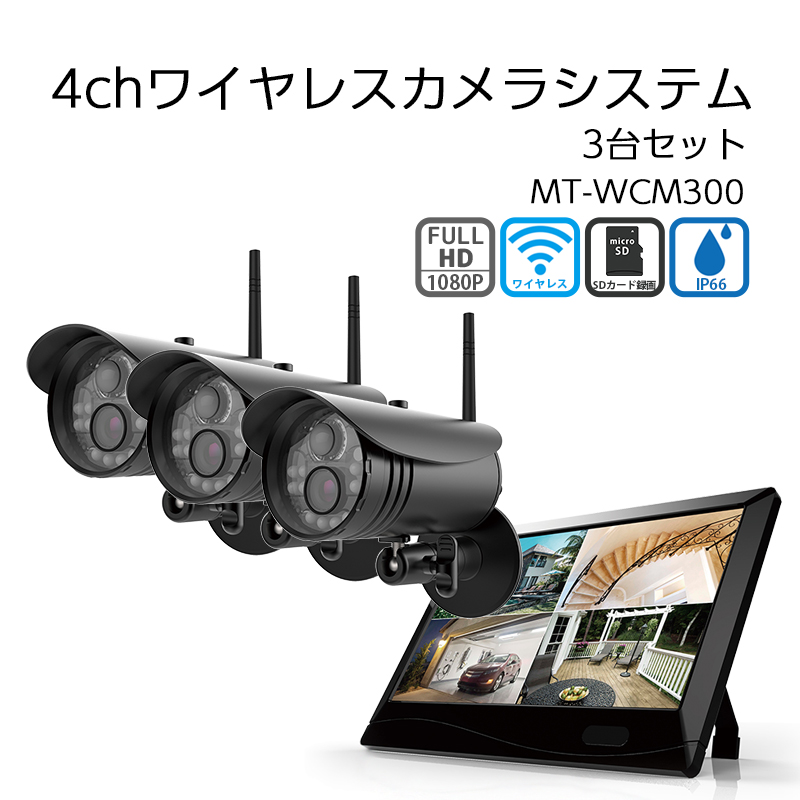 4chワイヤレスカメラシステム MT-WCM300 3台セット 代引手料無料 送料無料 防犯カメラセット 無線 大容量 フルハイビジョン 外付けHDD 動体検知 SD録画 防犯カメラ