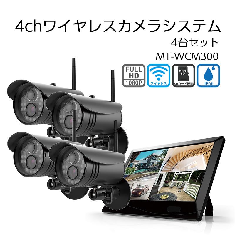 4chワイヤレスカメラシステム MT-WCM300 4台セット 代引手料無料 送料無料 防犯カメラセット 無線 大容量 フルハイビジョン 外付けHDD 動体検知 SD録画 防犯カメラ