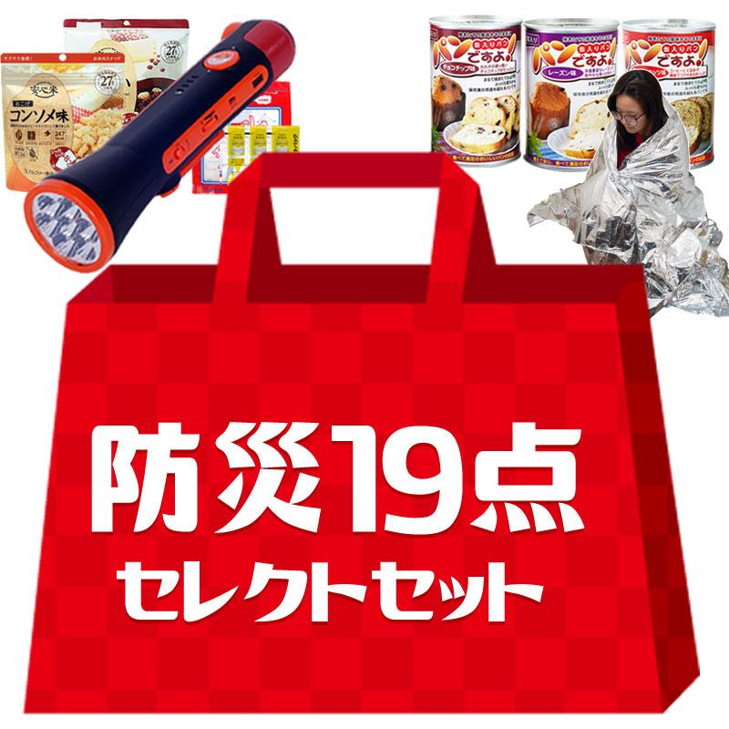 【新春2020】防災19点セレクトセット【福袋】