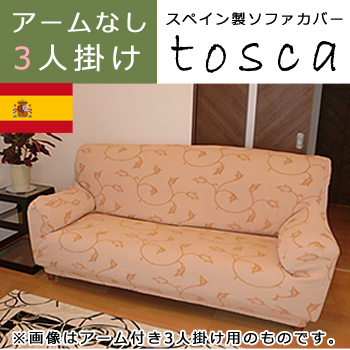スペイン製『トスカ』 アームなし 3人掛け用  伸縮 縦横ストレッチ【os】ソファーカバー
