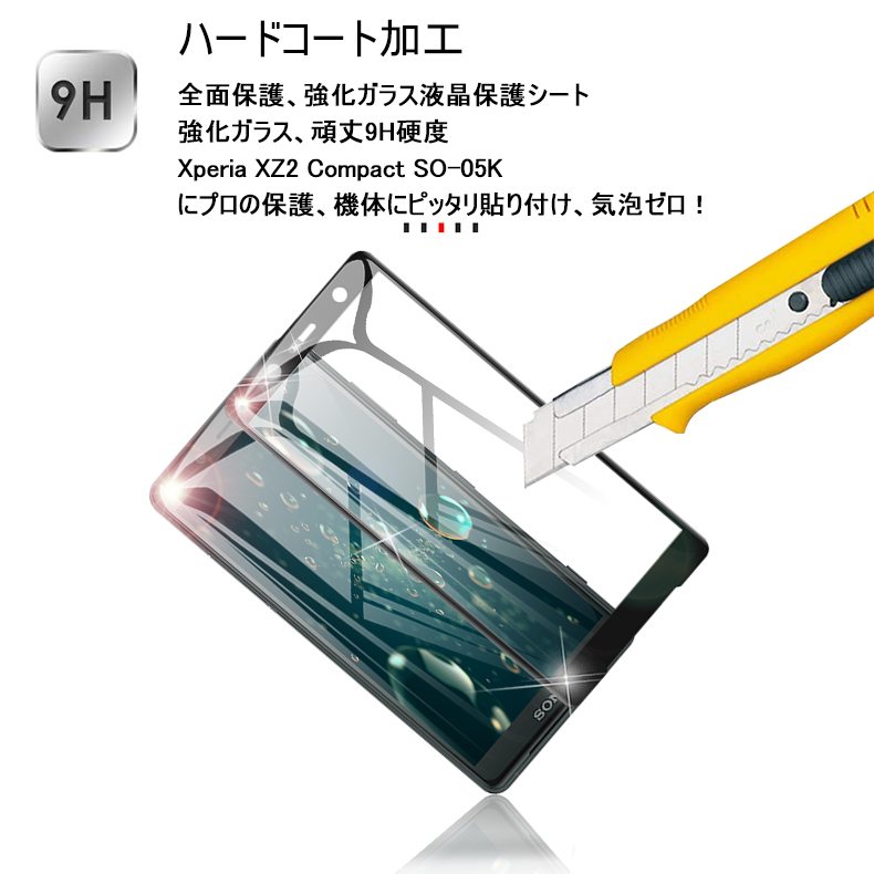 docomo SO-05K curved surface protection tempered glass film Xperia XZ2  Compact SO-05K tempered glass protection seat Xperia XZ2 Compact 3D entire