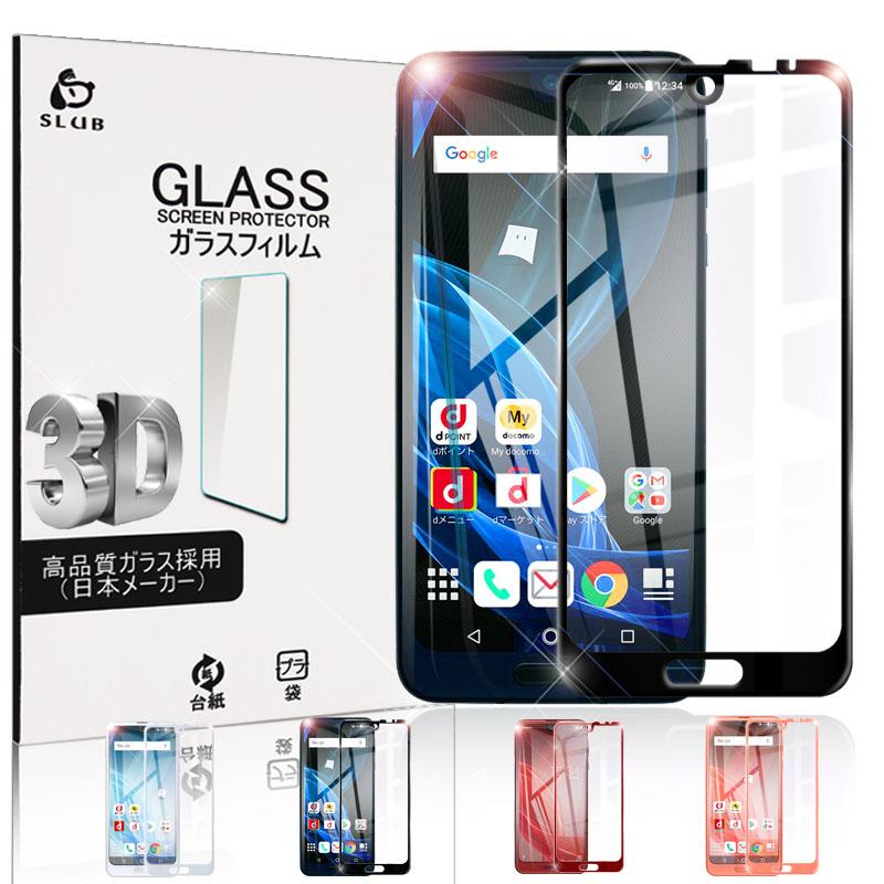 AQUOS R2 liquid crystal protection tempered glass film (docomo SH-03K / au  SHV42 / SoftBank 706SH) entire surface protection seat docomo SH-03K