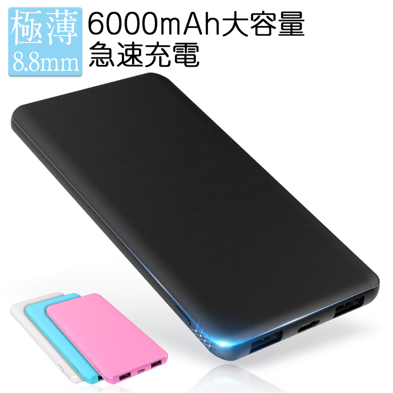 Two mobile battery battery charger large-capacity high-quality smartphone  high fast charging light weight ultrathin stylish safe stable compact PSE