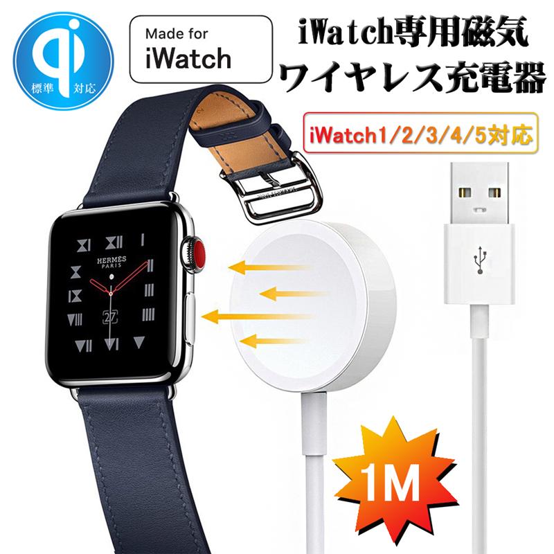 Apple Watch series1/2/3/4/5対応 38/40/42/44mm対応 マグネッド 過熱防止 iWatch 安全充電 急速充電 アップルウォッチ 持ち運び便利 軽量 小型 ゆうパケット 送料無料 Apple Watch series1/2/3/4/5 ワイヤレス充電器 iWatch コンパクト アップルウォッチ 38/40/42/44mm対応 USB充電 マグネット 充電ケーブル 過熱防止 軽量 小型 急速充電 磁気ワイヤレス充電 携帯便利 高品質 ゆうパケット 送料無料