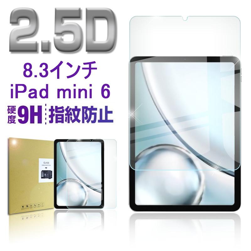 iPad mini6 8.4インチ mini 2021 第6世代 保護フィルム お買得 液晶保護シート 2.5D 日本産 スクリーンフィルム 画面保護フィルム ガラスフィルム タブレットフィルム 強化ガラス保護フィルム 液晶保護ガラスシート 液晶保護フィルム
