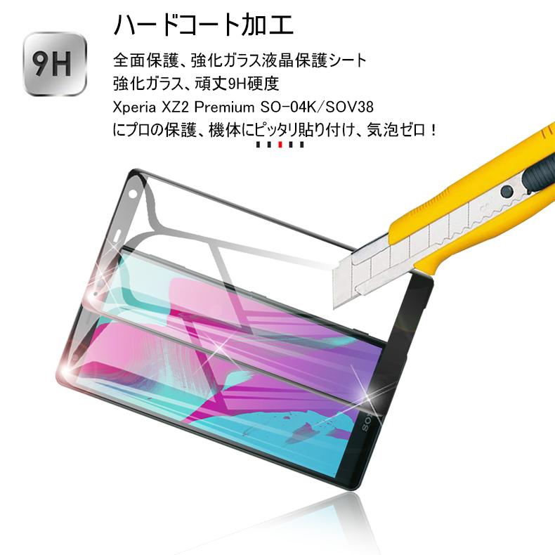 Xperia XZ2 Premium SO-04K/SOV38 tempered glass film docomo SO-04K LCD  screen protection sheet XZ2 Premium curved surface glass protection seal au