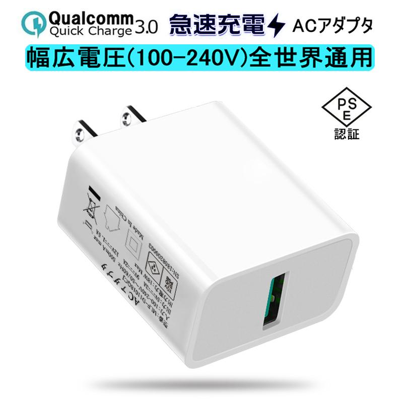 Quick Charge 3.0 2.4A急速出力 新作入荷!! USB2ポート 充電ACアダプター ゆうパケット 送料無料 チャージャー USBポート USB急速充電器 スマホ充電器 ACアダプター 2.4A超高出力 完売 高品質 高速充電 PSE認証 ACコンセント USB電源アダプター