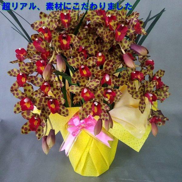 造花アーティフィシャルシンビジュウム 超激安 クレイジーラブ 高さ70cm×巾40cm造花 光触媒 激安超特価