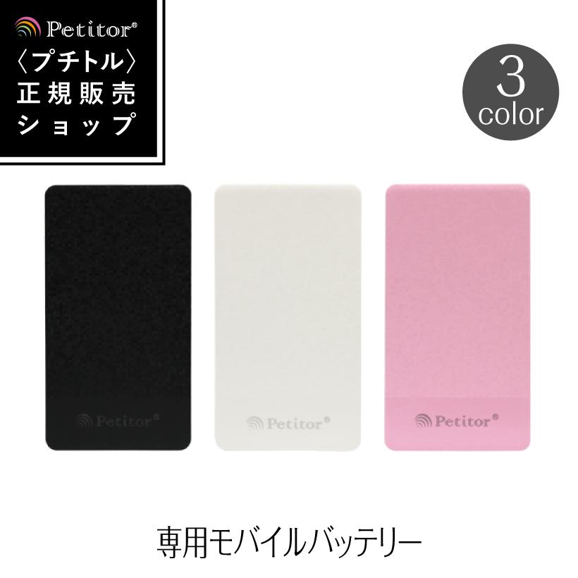 バッテリー 日本メーカー新品 新品 充電 モバイル スマートフォン iphone ipad モバイルバッテリー プチトル 軽量 大容量 Battery 薄型 5000mAh スマホの充電にも Petitor