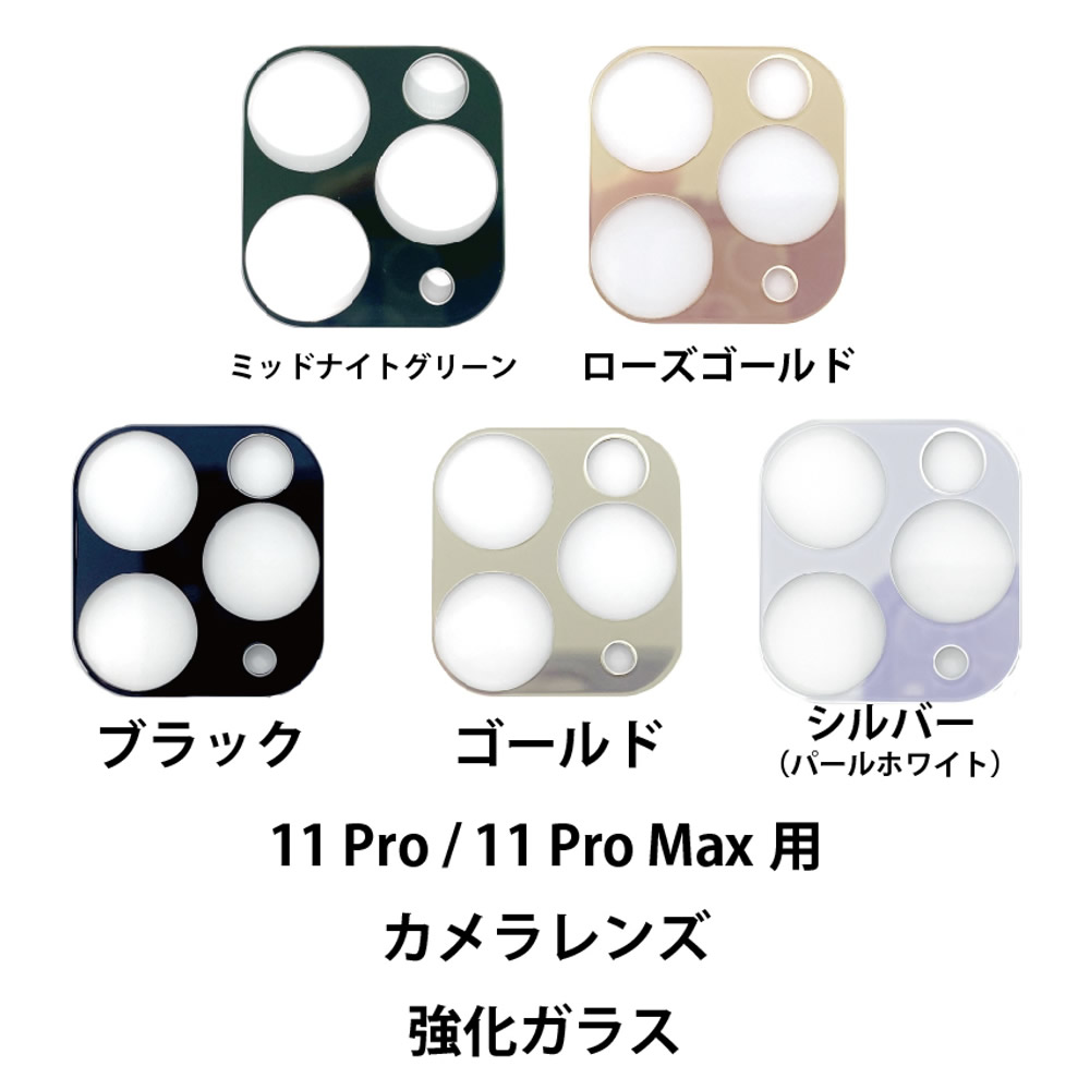 iPhone 12 Pro / 12 Pro MAX 対応 カメラレンズ強化ガラス保護フィルム カメラカバー iPhone12 Pro mini Max カメラレンズ 保護 カバー フィルム カメラレンズ保護フィルム 強化ガラスプロテクタ iPhone11 カメラレンズ 保護 カバー フィルムき 透明ケース カメラ保護フィルム カメラカバー