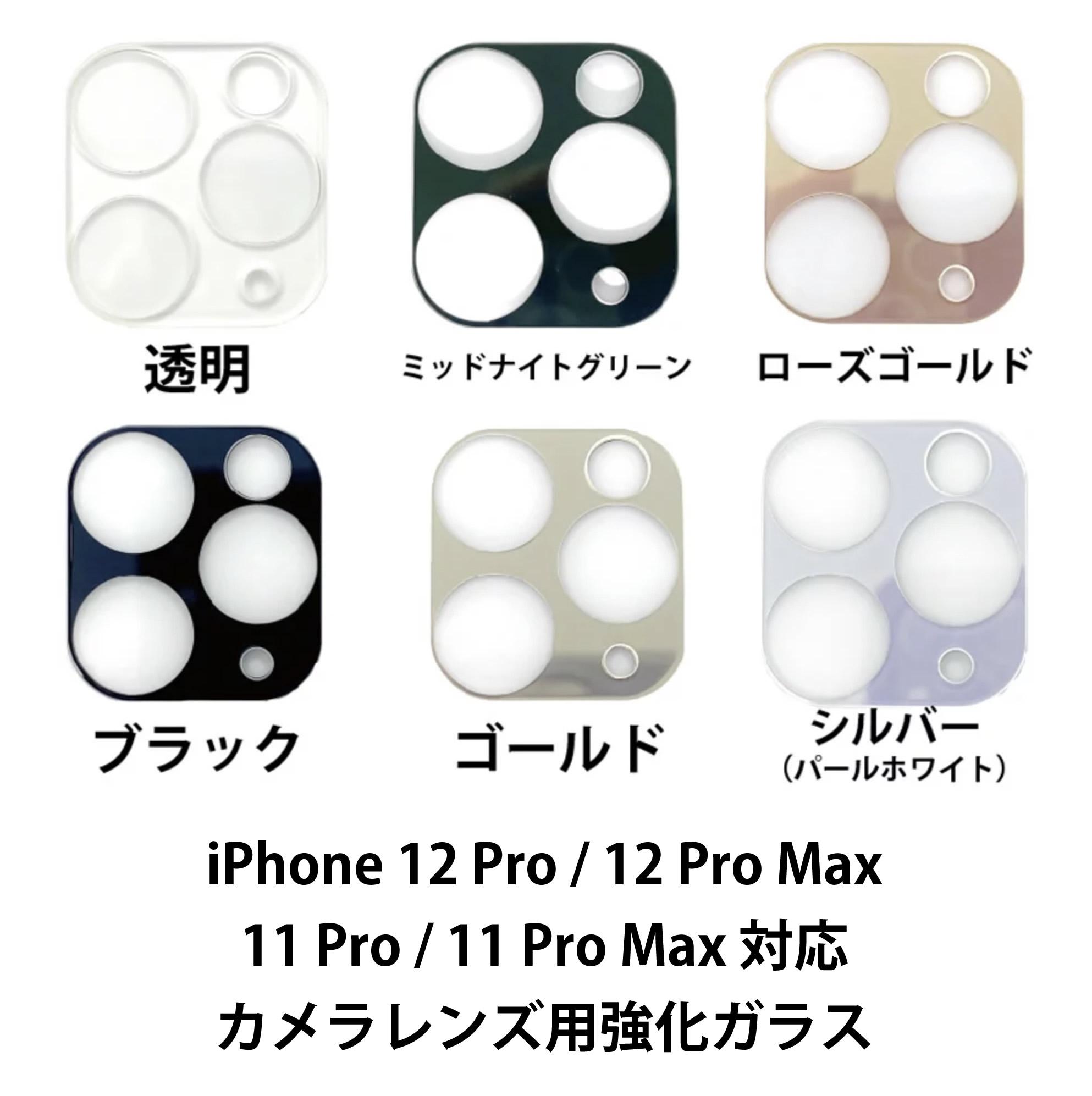 iPhone12 Pro 12 Max 対応 定番から日本未入荷 透明強化ガラスカメラレンズプロテクター カメラ保護フィルム mini 透明カメラレンズフィルム iPhone11 フィルム カメラレンズ 透明ケース お金を節約 透明強化ガラスカメラレンズカバー 保護 カバー