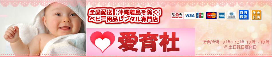 愛育社:ベビー用品レンタルの専門店です。