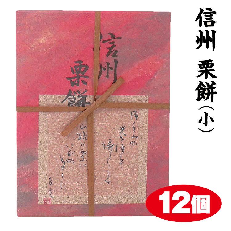 信州 栗餅 12個 長野 お土産