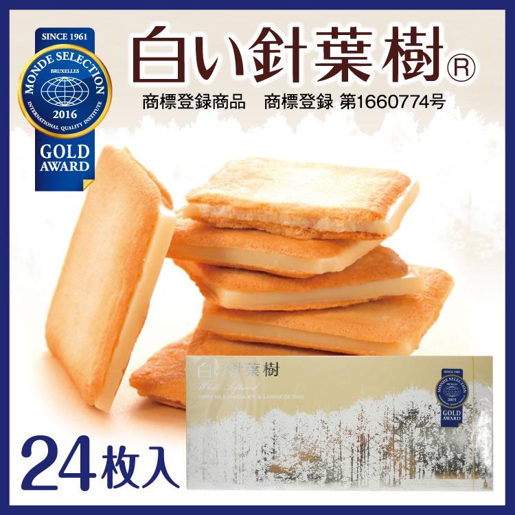 White softwood twenty-four with iTQi-3 stars long dosha souvenirs Nagano cookie service area white chocolate co., Ltd. Matthew gift chocosand 10P23Sep15