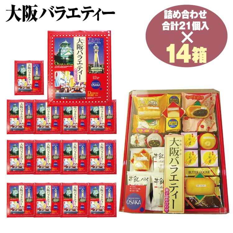大阪バラエティ 14箱セット 詰合 詰め合わせ 菓子【通販】【お菓子】 10P23Sep15【0501_free_f】