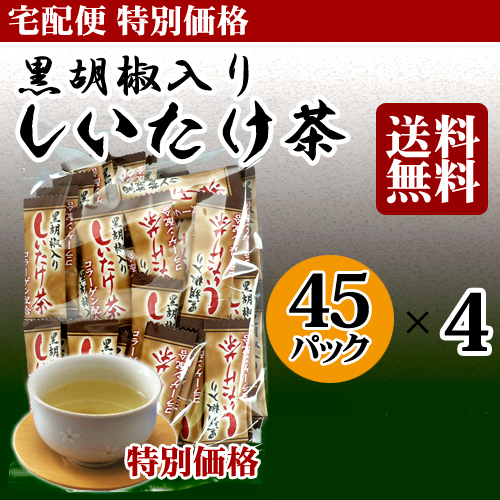Sisters product 10P23Sep15 of the shiitake tea 45 bags four set Rakuten ranking first place red pepper lower prostitute (red pepper lower prostitute) with black pepper