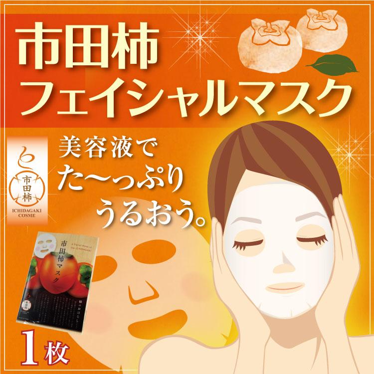 Ichida persimmon cosmetics birth! Ichida persimmon face mask sheet (1 Pack) face masks mask Courier] South Shinshu province facial mask IG beauty packs 1-20 ml