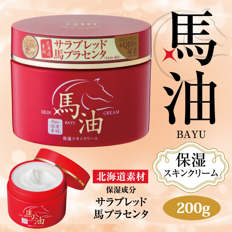 Lishan horse oil premium cream (cherry blossom) 200 g million study moisturizing cream dry measures domestic horse oil use