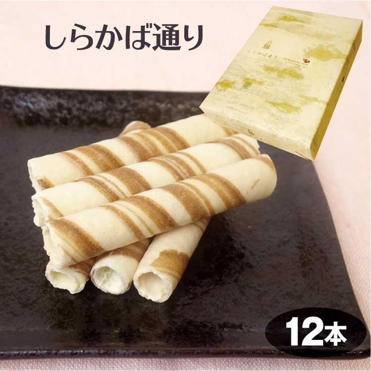 長野 お土産 しらかば通り 12本 長野みやげ おみやげ 信州 チョコロール クレープロール 白樺 お菓子