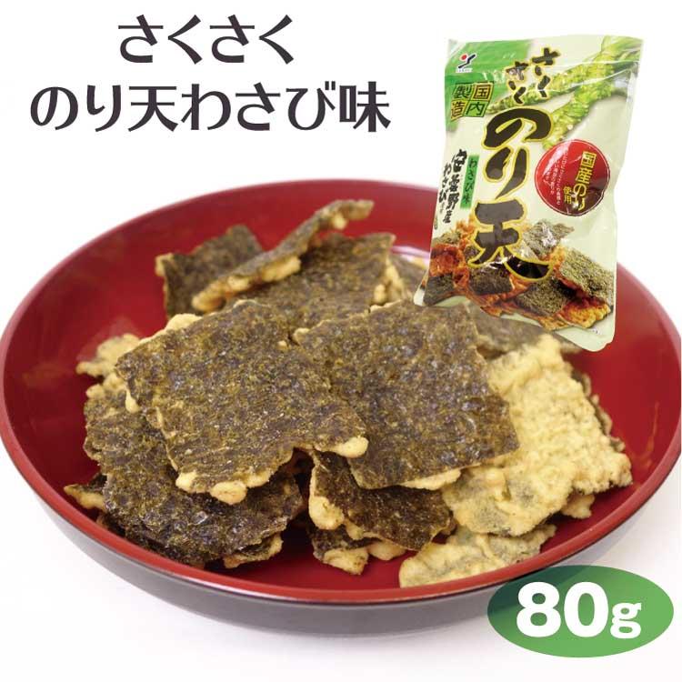安曇野産わさびがきいた 国産のりのサクサク天ぷら 期間限定で特別価格 おつまみ 期間限定特別価格 さくさくのり天わさび味 80g 国産のり 天ぷら ビール 安曇野産わさび てんぷら つまみ