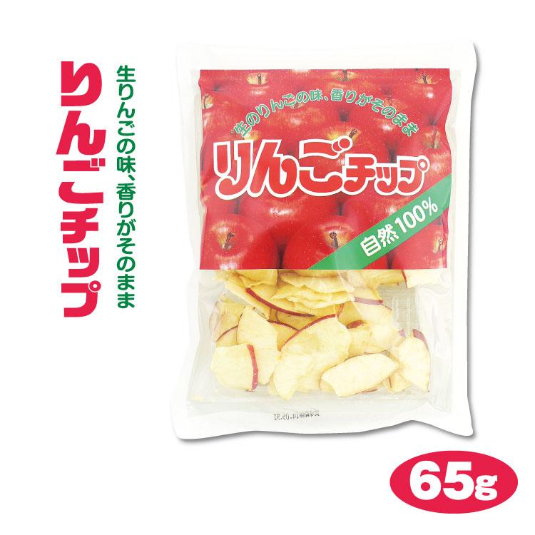 りんご菓子 りんごチップ チップス 生りんごの味 香りがそのまま 買収 果物チップス 通販 10P23Sep15 休日 りんご お菓子