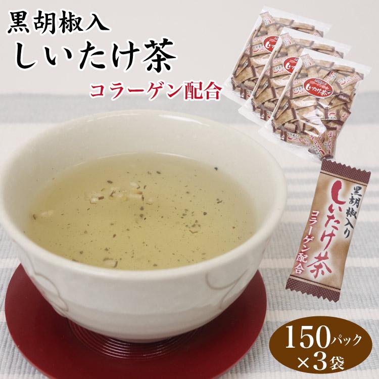 \期間・数量限定/黒胡椒入りしいたけ茶 150P×3袋 しいたけ しいたけ茶 粉末茶 スープ インスタント とうがらし梅茶 調味料 お茶 送料無料【送料無料】