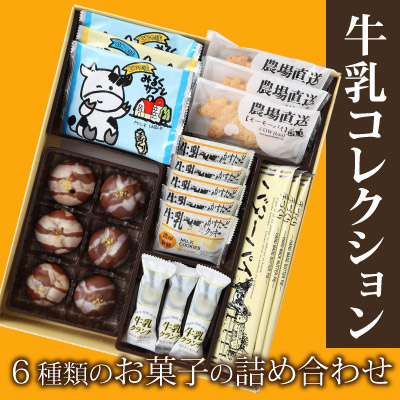 An assortment of sweets milk collection 6 type. Contains milk Sable, Momo-PI, butter PI, custard cookies, milk crunch, cream puffs.
