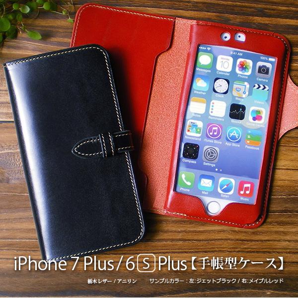 9c701b8478 ... iphone6 plus iphone6s plus iphone7. 【オールレザー】iPhone8 Plus ケース 本革 手帳型 /  iPhone8 Plus iphone7 plus