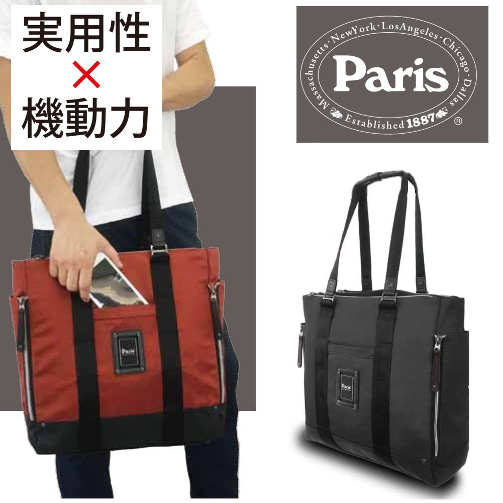 『PARIS』パリス メンズ ビジネストート ハイパフォーマンスバック BUSINESS TOTE PA20-5