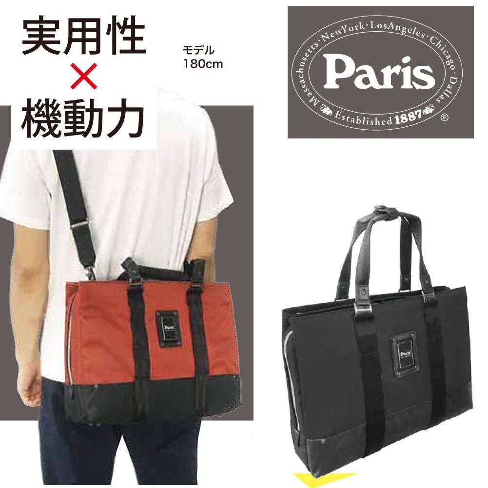 『PARIS』パリス メンズビジネスバック ハイパフォーマンスバック BUSINESS BAG PA20-6