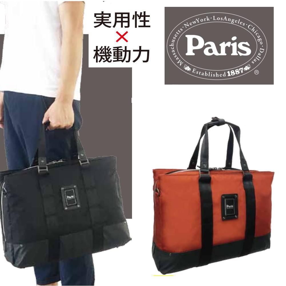 『PARIS』パリス メンズビジネスバック ハイパフォーマンスバック BUSINESS BAG PA20-7