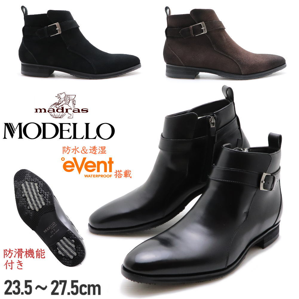 即納 マドラス(madras) モデロ MODELLO SPDM8008 BLA メンズ ブーツ ビジネスブーツ 靴 防水 防滑 本革 3E相当 日本製 spdm8008