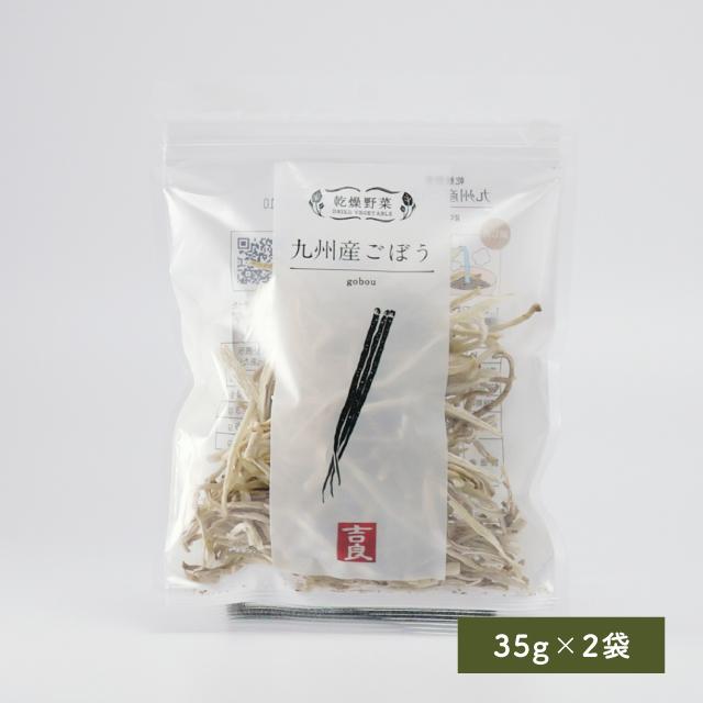 \熊本産100% 香り食感もそのまま 最新 簡単で便利 経済的 乾燥野菜 爆売り ごぼう 35g×2袋