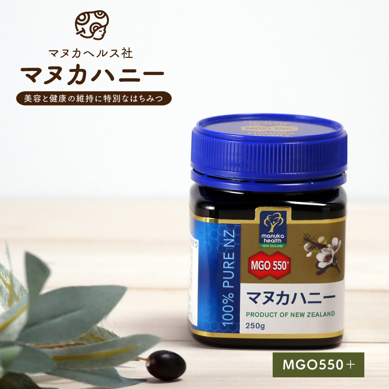 マヌカヘルス社 マヌカハニー MGO550+ 250g【_マヌカハニー専門 からだあいかん マヌカハニー(manuka honey) の通販!】