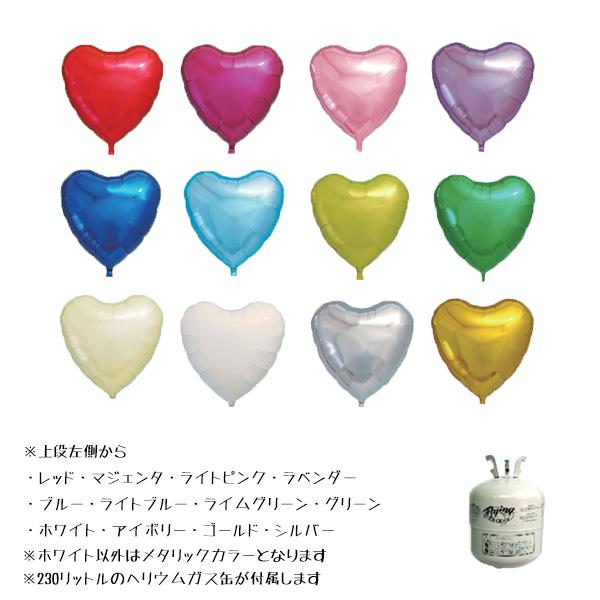 選べる!アイブレックスバルーン(12枚)&230Lヘリウム缶セット