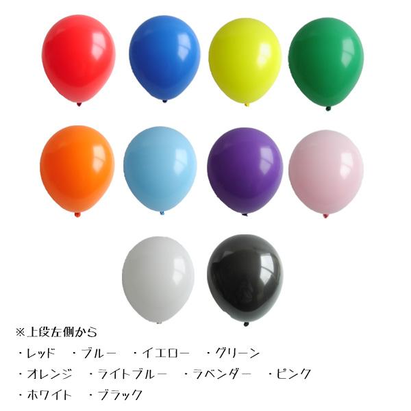 ゴム風船 新作 大人気 受注生産品 12インチ丸型スタンダードカラー混合色または 色別約100個セット