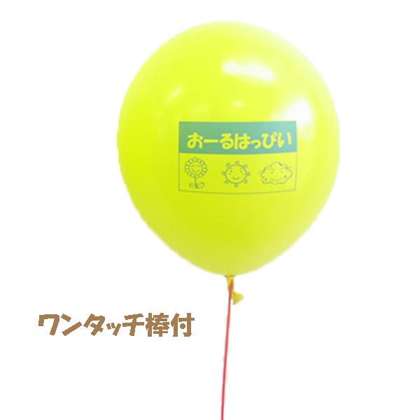 オリジナル シルク印刷(ゴム風船+25cmワンタッチ棒or24cmリングスティック)