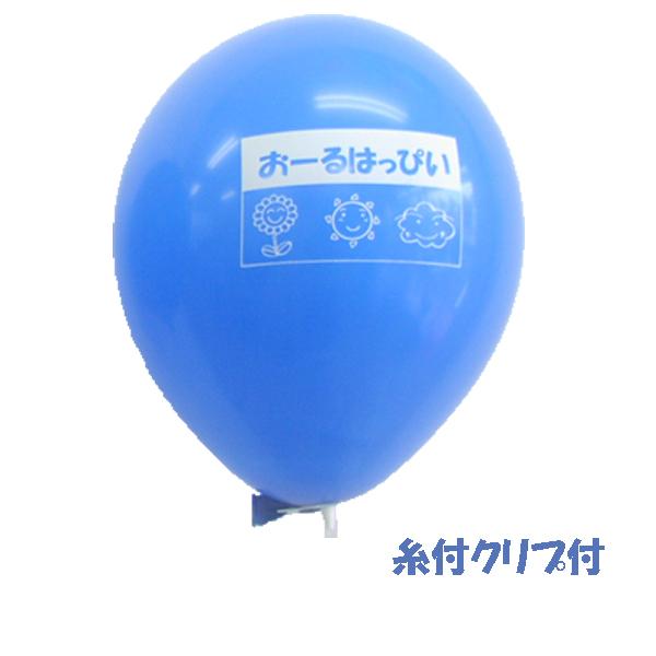オリジナル シルク印刷(ゴム風船+糸付クリップ)