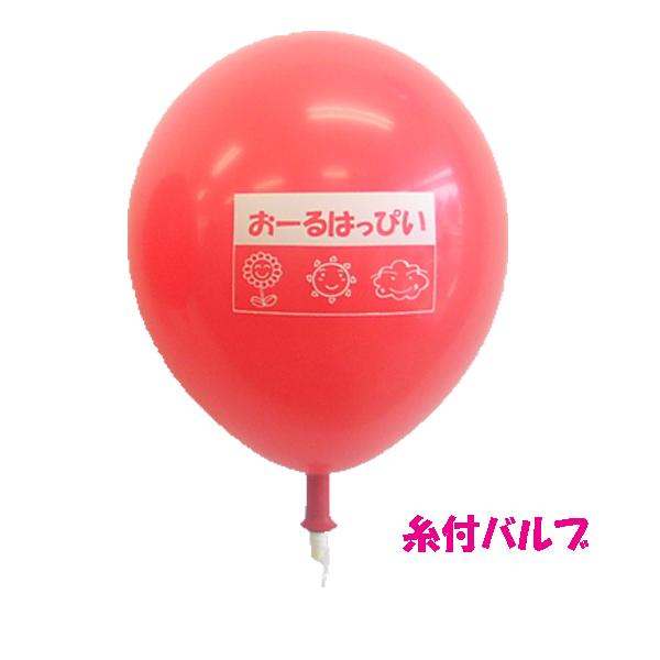 オリジナル シルク印刷(ゴム風船+糸付バルブ)