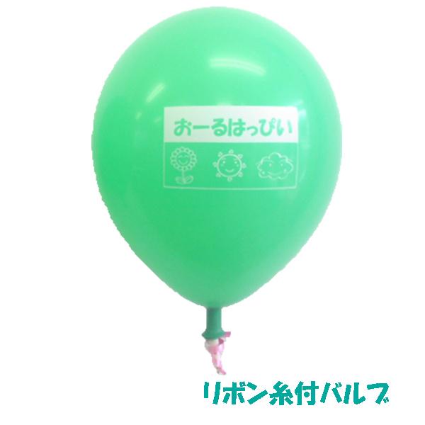 オリジナル シルク印刷(ゴム風船+リボン糸付バルブ)