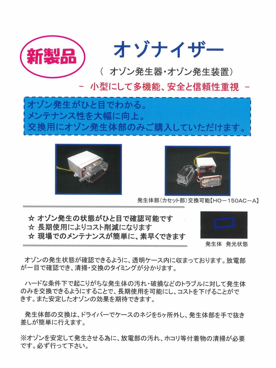 オゾナイザー HO-50AC-A ボリューム付き パーツ オゾン発生量50mg/h オゾン オゾン 発生器 発生器 パーツ, デイジードッグ:5c0ad7b9 --- officewill.xsrv.jp