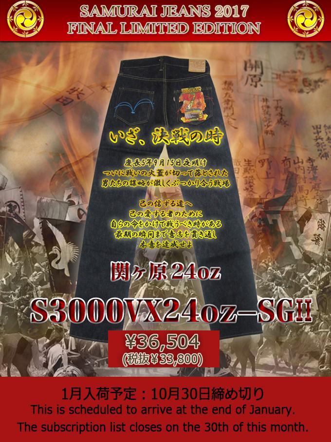 《 SAMURAI JEANS 》 24oz 데님 청바지/S3000VX24oz-SGII/특가 한정: 세키가하라 24oz 모델/2017 년 특가 청바지