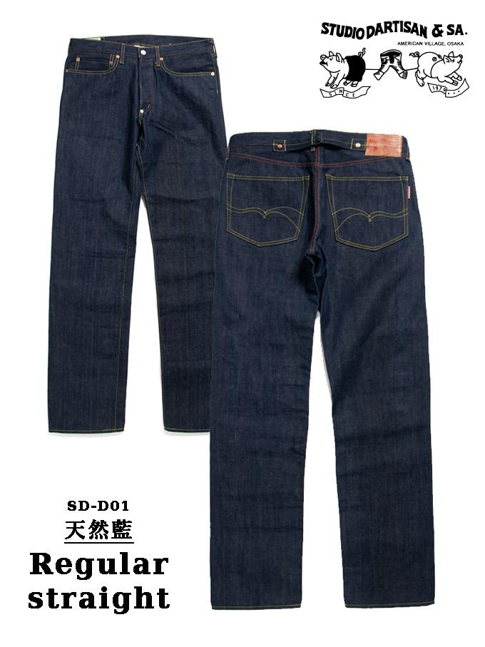Studio Dartizan(スタジオ・ダ・ルチザン)15oz 天然藍 レギュラーストレート SD-DO 1/ONE-WASH 日本製