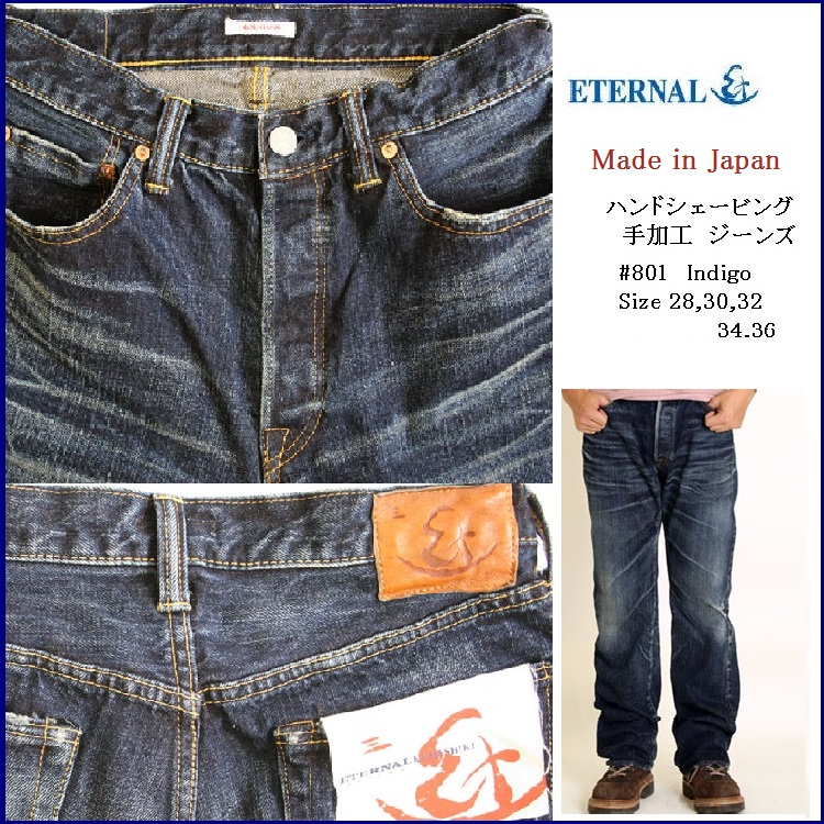 《Eternal Jeans》エターナル 14.5 oz Selvedge Denim Hand Shaving Aging Jeans Made in Japan「28-36inch」 ETERNAL 801*丈直し,送料無料