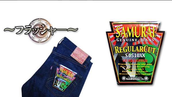 """SAMURAI JEANS (Samurai jeans) S510XX-15OZ s thank-you price."""""""