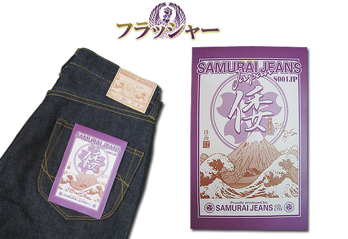 "SAMURAI JEANS (Samurai jeans) S001JP15oz «Slim Straight» WA 1 model slim straight ""thank-you price."""