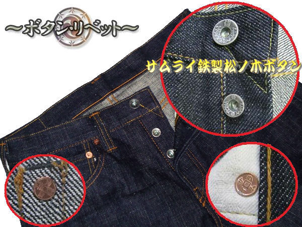 SAMURAI JEANS (jeans Samurai) 15th anniversary 3 stage production model S5000VX-17 oz 15th zero Mod... カモメステッチ (yellow) most popular little tight silhouette, third stage production ◆ coin case, serial number free