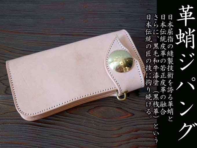 "Leather Octopus JAPANG ""KAWATAKO"" Saddle leather Long Wallet JAPAN MADE"