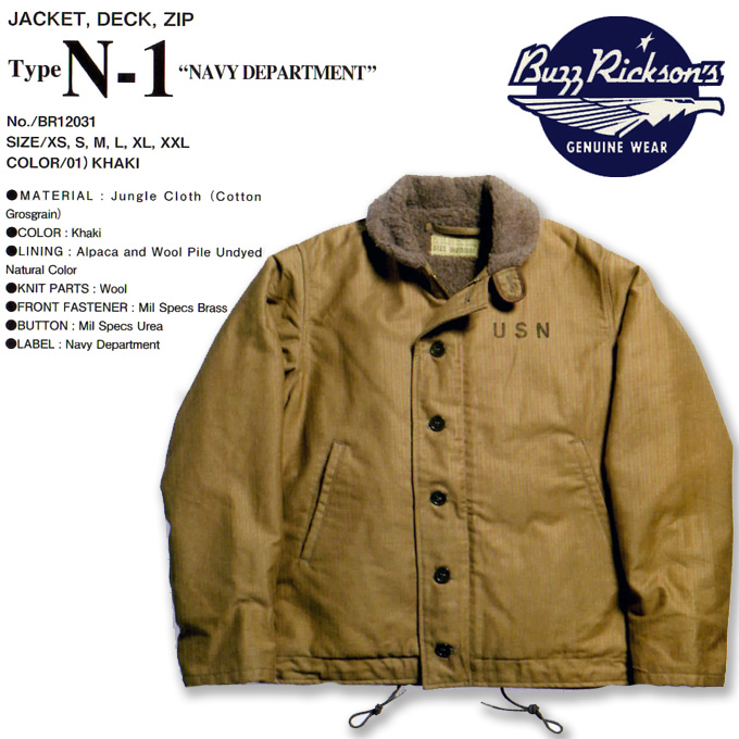 BuzzRickson's バズリクソンズ N-1 アルパカウール デッキジャケット 『N-1 DECK JACKET NAVY DEPARTMENT 40's MODEL』Made in JAPAN Lot.BR12031-01)KHIKI